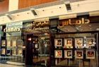 Damas Store