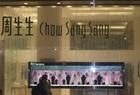 Chow Sang Sang store 150