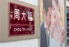 Chow Tai Fook store Chengdu China