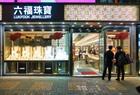 Luk Fook Hong Kong store