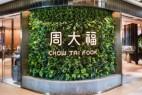 Chow Tai Fook store 140