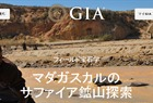 GIA-Japan